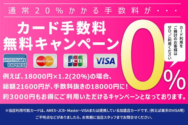 クレオパトラ西船橋店カード手数料無料
